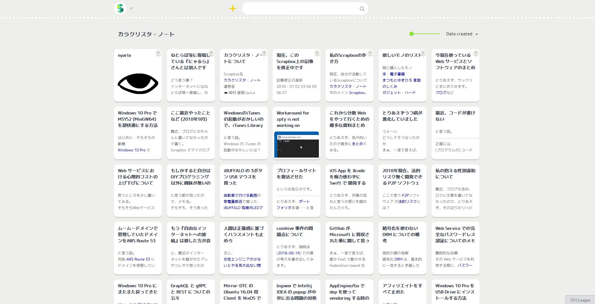 今のメインブログである Scrapbox のスクリーンショット